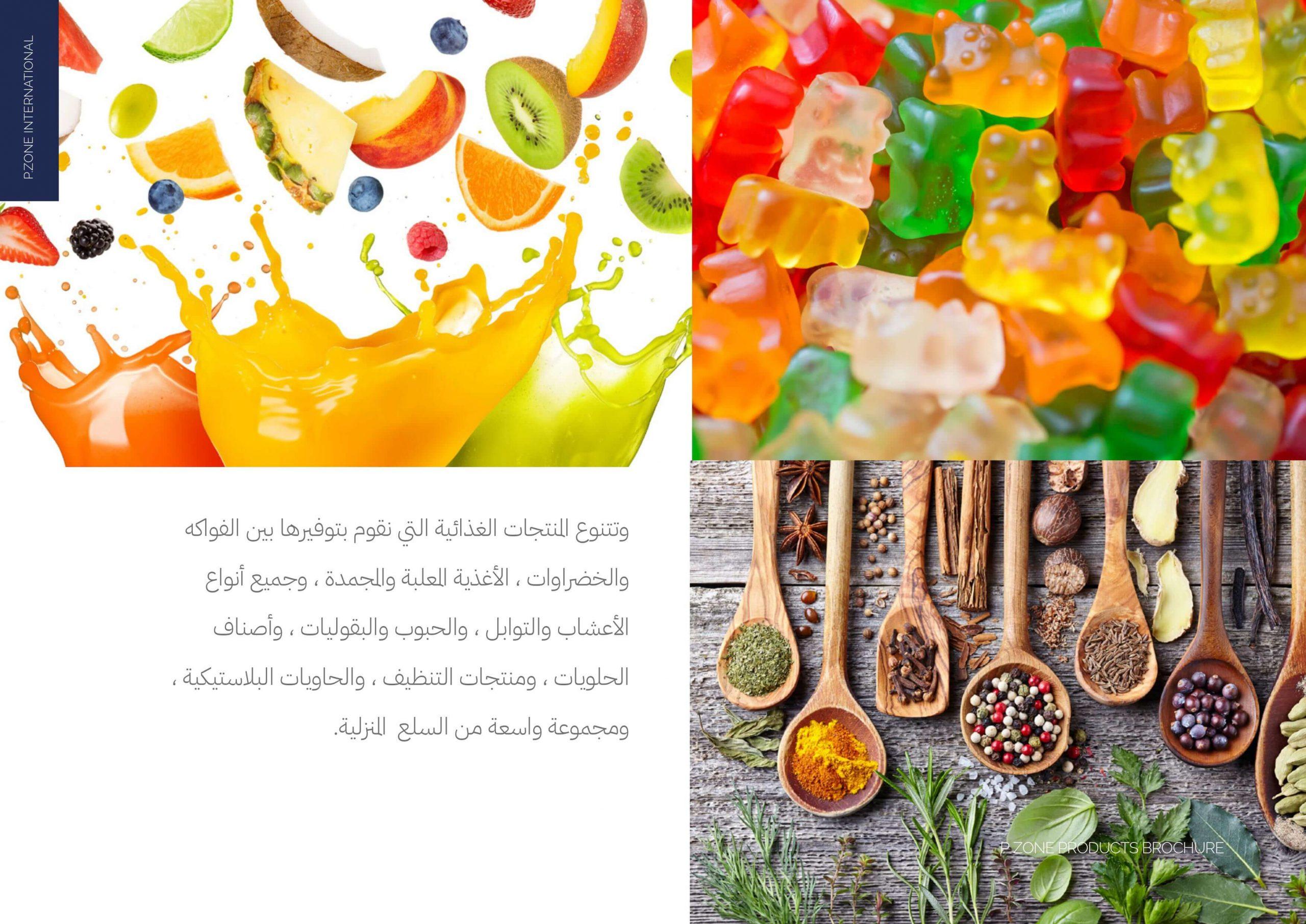 شركات تصدير منتجات غذائية في مصر